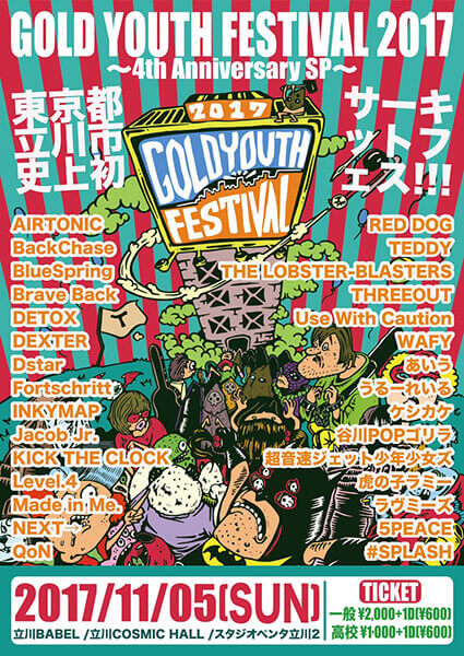 WAFYトミーpresents. Gold Youth vol.70 [GOLD YOUTH FESTIVAL 2017] 4th Anniversary SP